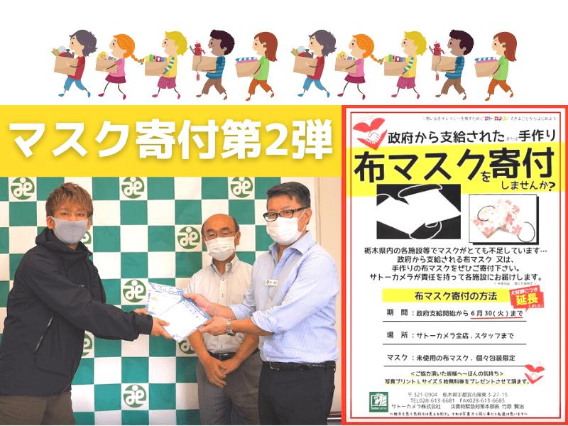 政府 マスク 寄付