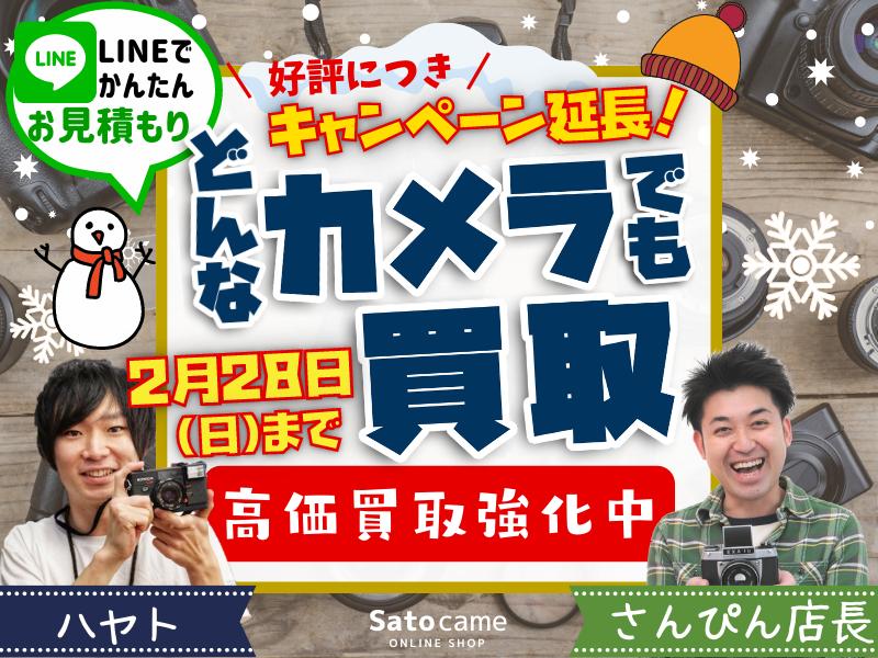 【キャンペーン延長!2月28日(日)まで】カメラ高価買取強化中!年末年始キャンペーンを逃してしまった方も大丈夫!