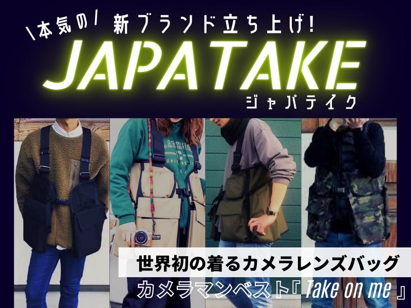 サトーカメラオリジナルブランド【JAPATAKE(ジャパテイク)】カメラマンベスト