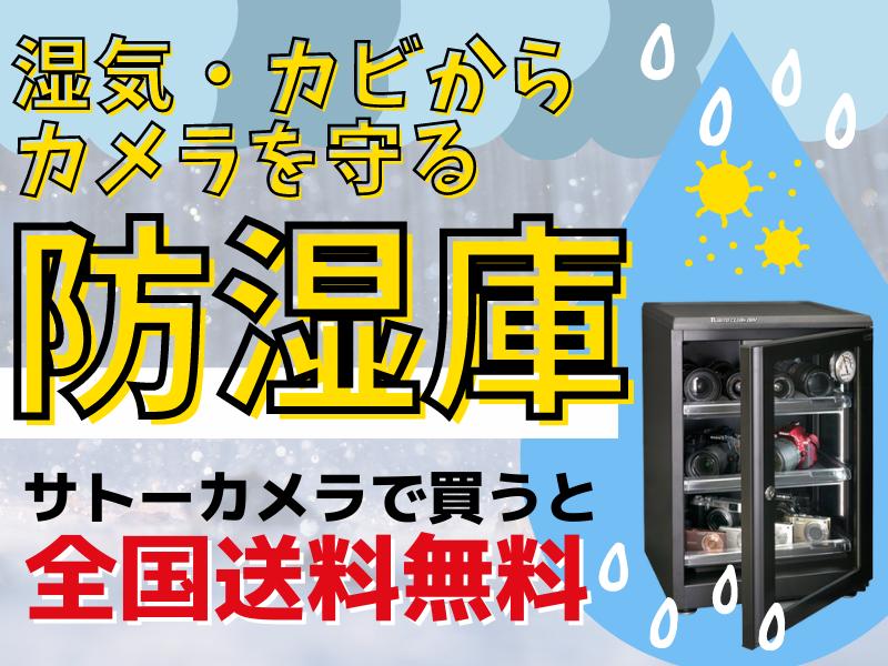 【カメラ2台以上持っている方必見!】日本は年間を通して平均湿度が70%以上!防湿庫必須!電気代1日1円程度