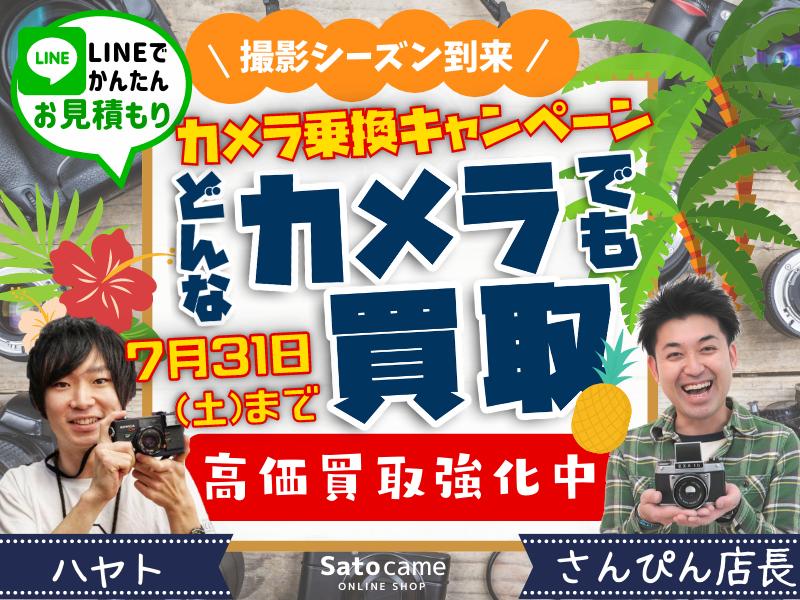 【乗換キャンペーン!7月31日(土)まで】カメラ高価買取強化中!撮影シーズンに向けて整理お手伝いします
