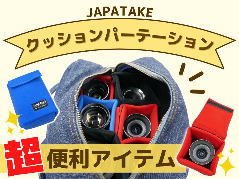【ジャパテイクオリジナル商品】クッションパーテーション(レンズケース)が登場!!!