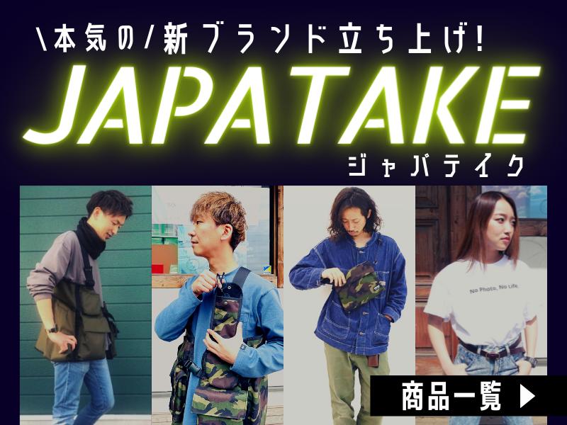 【ジャパテイク商品一覧】 サトーカメラオリジナルブランド「JAPATAKE」の商品がまとめて見れます!