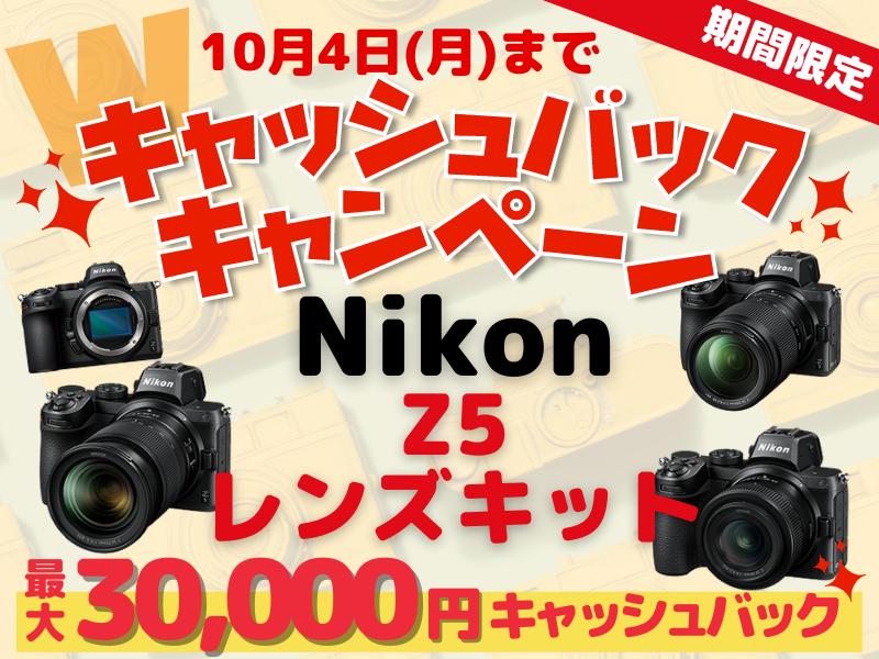 【今がチャンス!】ニコン(Nikon)Z5キャッシュバックキャンペーン中! 10月4日まで!購入はこちら→
