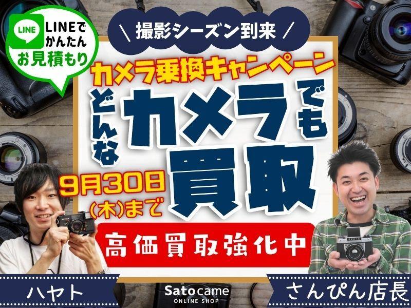 【乗換キャンペーン!9月30日(木)まで】カメラ高価買取強化中!撮影シーズンに向けて整理お手伝いします