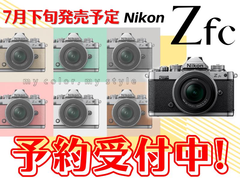 Nikon Zfc予約開始!