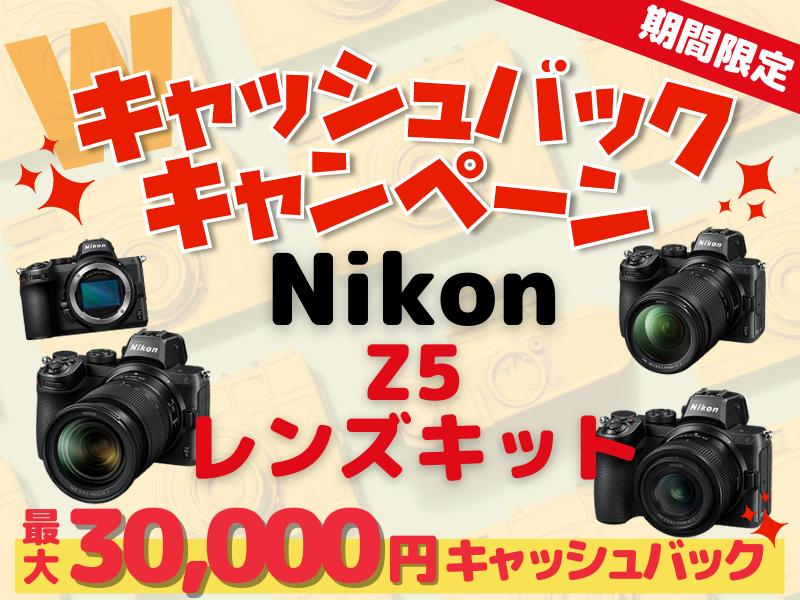 ニコン(Nikon)Z5キャッシュバックキャンペーン中! 10月4日まで!購入はこちら→
