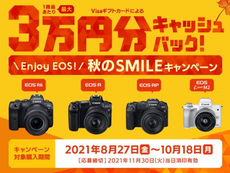 最大3万円キャッシュバック!CanonEOS【R,R6,RP,KissM2】期間限定!