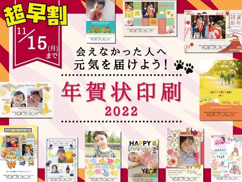 年賀状印刷2022~会えなかった人へ元気を届けよう!~【店頭受取 限定】